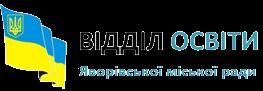 Відділ освіти Яворівської міської ради