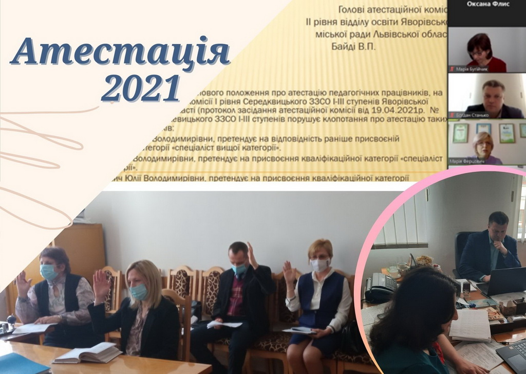 Атестація 2021